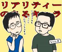 シソンヌが見抜く「リアリティのほころび」「笑けずり シーズン2」#4