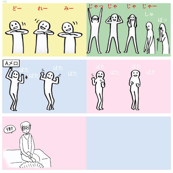 立つ」エンディング「恋ダンス ...