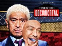 松本人志プレゼンツ「ドキュメンタル」発動。芸人たちが自腹で100万円を払うサバイバル