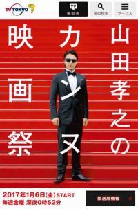 「山田孝之のカンヌ映画祭」山田孝之は何を記録したいのか
