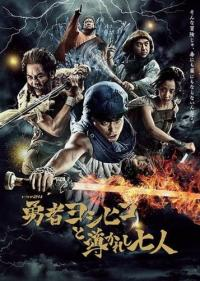 山田孝之主演の人気シリーズ『勇者ヨシヒコ』。パロディネタ満載だ