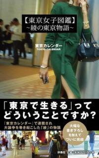 問題WEB小説「東京女子図鑑」のドラマ版がやっぱりイラッとする
