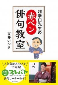 今夜「プレバト!!」かっこつけた俳句は夏井先生に見破られる、怒られる
