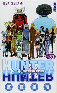 「HUNTER×HUNTER」30巻は、王と田舎娘のラブコメディ