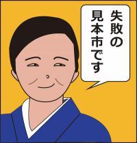 今夜「プレバト!!」夏井先生才能ナシ俳句を一喝「実力がない人に限ってかっこいい言葉を使いがち」