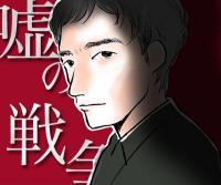 草なぎ剛『嘘の戦争』可哀想すぎる安田顕がなんか踏んで転びそうになった7話
