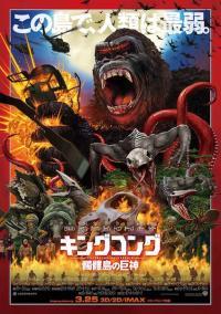 「キングコング:髑髏島の巨神」こんどのコングはすっごく大きいの!