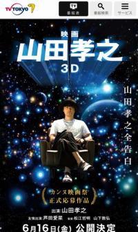 最終回「山田孝之のカンヌ映画祭」芦田愛菜さんのような大人になりたい