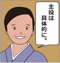 今夜「プレバト!!」千原ジュニアの句はなぜ腐ってしまったのか。夏井先生に学ぶ「俳句の発想」