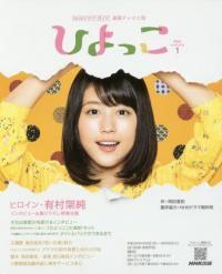 新朝ドラ「ひよっこ」増田明美はなぜ挨拶したのか