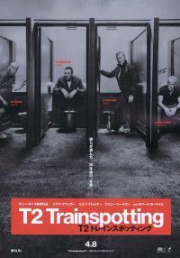 「T2 トレインスポッティング」全力疾走しようにも脚が上がらないんだよ、人生がんばってんだよ