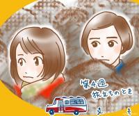 「ひよっこ」18話「まずは君が落ち着け」の松尾諭の新名フレーズ「幸せならケツたたこう」