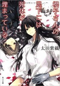 「櫻子さんの足下には死体が埋まっている」キャラクター探偵の可能性