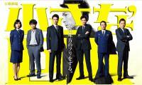 今夜3話「小さな巨人」わんこ俳優・岡田将生は長谷川博己のストーカーに見える