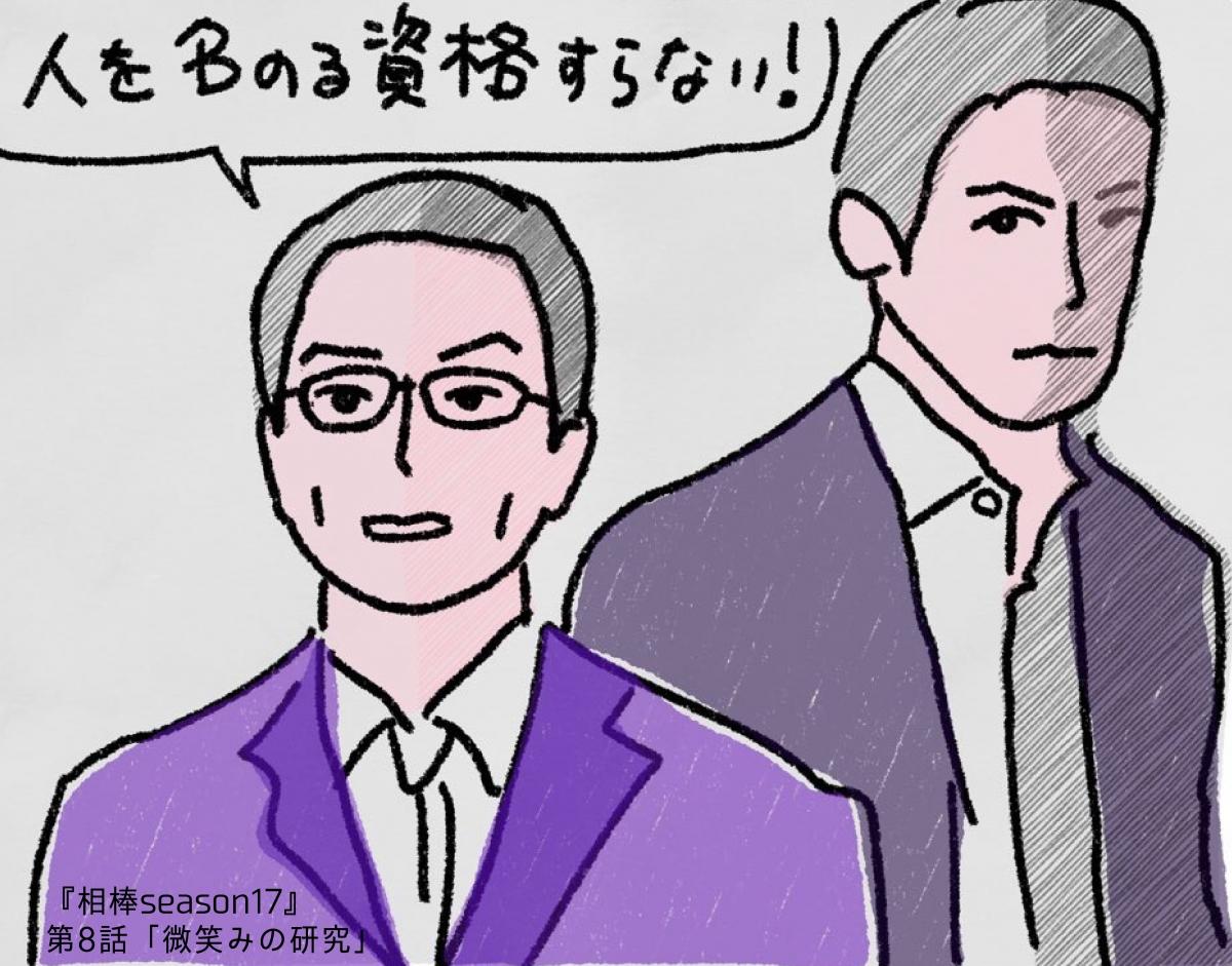 小野ゆり子 相棒