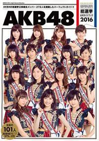 AKB48グループ選抜総選挙には魔物がいるのか。今年の結果を総括してみた