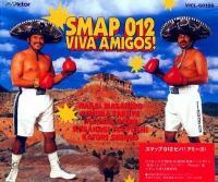 SMAPのDVD年末までに全部レビューその13。中居「なんといわれようと、つよちゃんが好きです」
