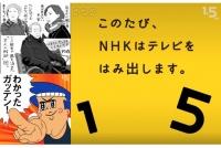 ちょっとズレてる「NHK1.5チャンネル」の変な中身