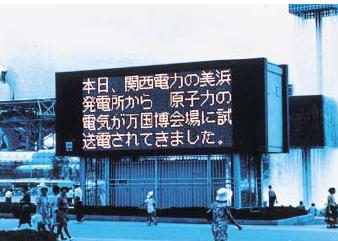 国内原子力草創期の象徴を回顧 敦賀原発1号、美浜原発1、2号