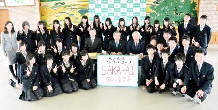 高校カリキュラムに地方創生導入 坂井高校、新年度スタート