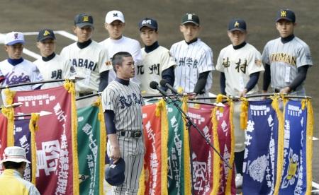 敦賀気比篠原主将の選手宣誓全文 センバツ高校野球が開幕