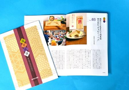 福井の銘舗、知られざる物語を紹介 各店独自の秘話を集め冊子に