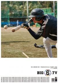 東京六大学野球で新たな取り組み 全試合無料配信、その狙いは?