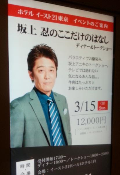 """宣伝文句と違い…坂上忍トークショーは""""ボッタクリ""""だった"""