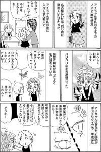 第152回 アイちゃん、ウチくる? 蜃気楼家族<沖田×華の...