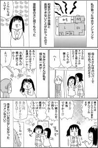 第157回 霊視でわかったすごいこと 蜃気楼家族<沖田×華...