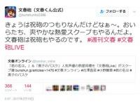 「文春砲は祝砲もやるのです」 人気声優・花澤香菜さんと小野賢章さんの熱愛報道で