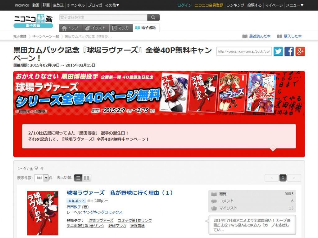 黒田カムバック記念 『球場ラヴァーズ』全巻40P無料キャンペーンが『ニコニコ静画』で開催中
