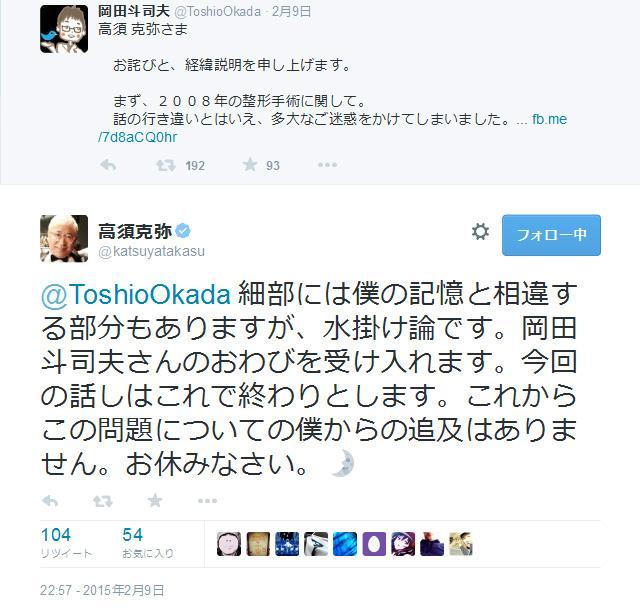 岡田斗司夫さんが高須克弥院長に謝罪 過去の不義理や西原理恵子さんへの侮辱発言で
