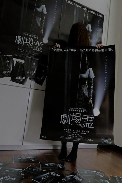 中田秀夫最新作『劇場霊』ポスター解禁! 編集部に「女優(っぽい)霊」がやってきた[ホラー通信]