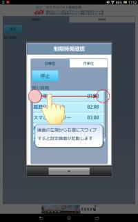 スマホは1日1時間! - Android アプリ 「スマホ中毒防止 アプリの使用時間制限 - スマホはオワリー」