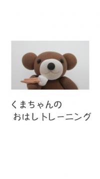 子育て応援アプリ - Android アプリ 「くまちゃんのおはしトレーニング」