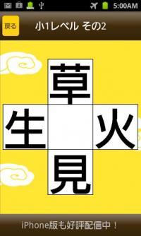 Android アプリ 「虫食い漢字クイズ2」 寡黙な漢字忍者が帰ってきた!受験対策&大人の常識力