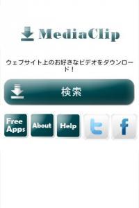 Android アプリ 「MediaClip 動画をダウンロード・保存・再生」 圧倒的に便利!お気に入り動画はアプリでサクサク保存