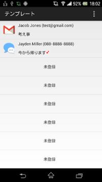Android アプリ 「簡単メール送信」 これ以上楽になるんですか!?
