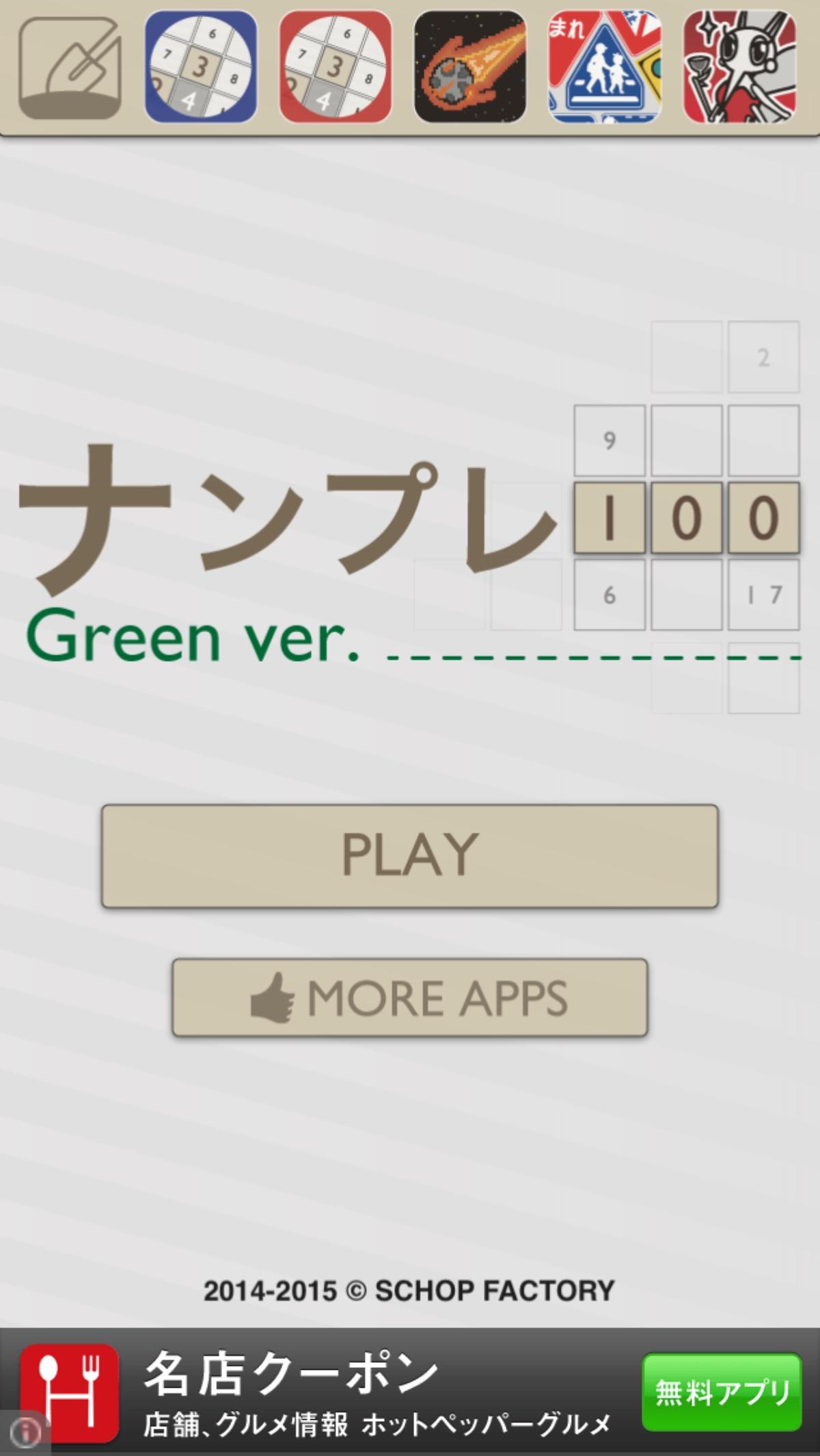 おうちでも、移動中でも脳トレしよう。 - iPhone アプリ 「ナンプレ100 グリーン - 超!遊びやすい数独」