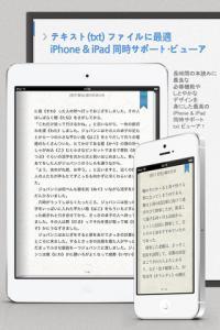 iPhone アプリ 「テキストビューア (txt viewer)」 テキスト形式の書籍リーダーはこれに決まり!