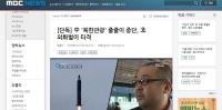 【金正男氏殺害】韓国の祈願的な偏狭報道「中国からの北朝鮮旅行客激減」の実態