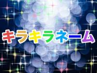姫星、叶夢!?キラキラネームに使われがちな漢字ランキング 2位は「羅」