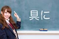 具に=つぶさに!?読めそうで読めない漢字ランキング