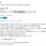強制アップグレードに非難殺到。Windows10への乗り換えを強制するMicrosoftの意図とは?