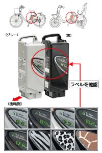 電動アシスト自転車 充電中にバッテリーから出火 約2800個をリコール