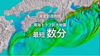 南海トラフや首都直下地震を想定したCG映像 内閣府が作成「減災対策に活用」