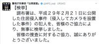 狛江のアパート侵入犯 公開捜査でスピード逮捕 山口県で出頭