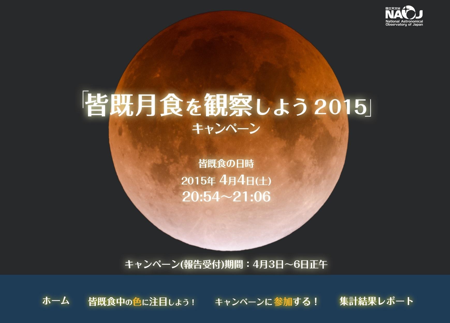 4月4日は皆既月食 「赤黒く輝く満月」を全国で観察しよう!