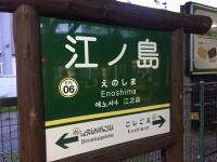 【レポート】『ポケモンGO』レアポケモン「ラプラス」求め多くのトレーナーが江ノ島へ